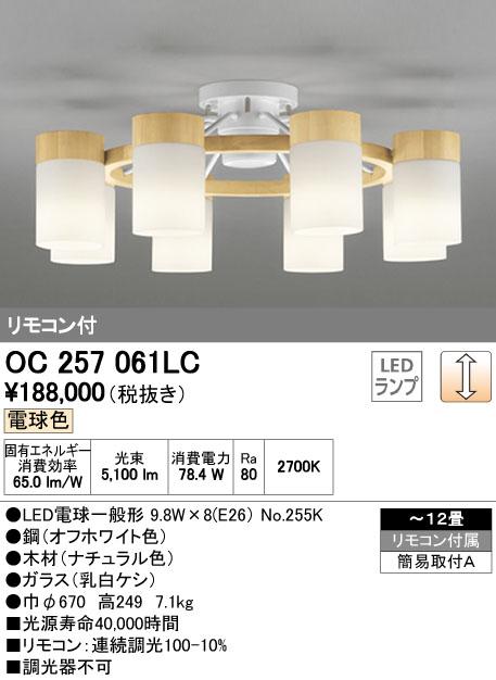 オーデリック ODELIC OC257061LC LEDシャンデリア【送料無料】