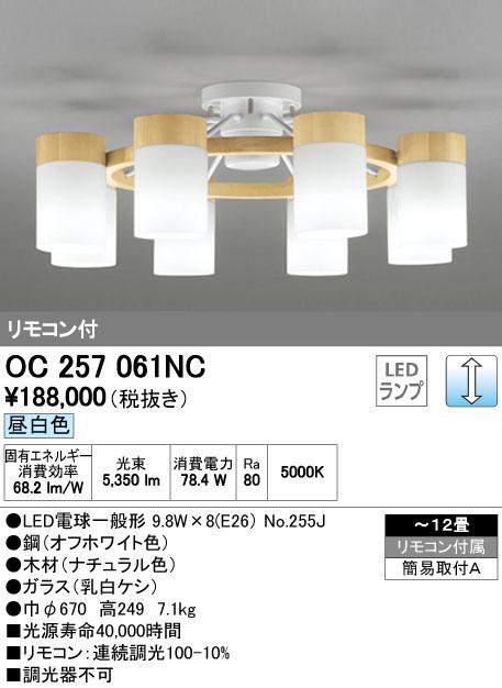オーデリック ODELIC OC257061NC LEDシャンデリア【送料無料】