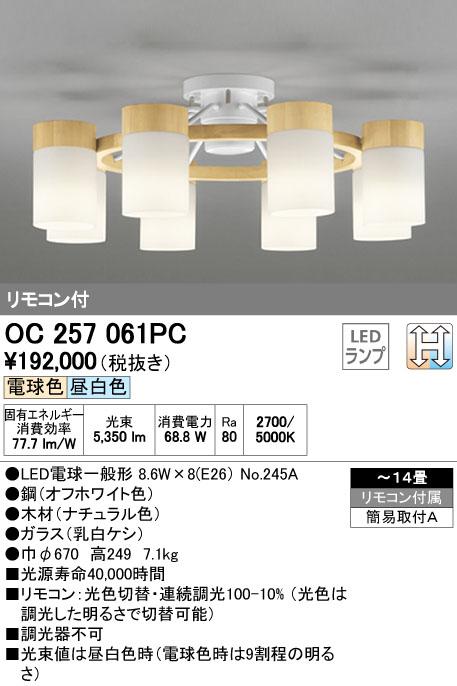 オーデリック ODELIC OC257061PC LEDシャンデリア【送料無料】