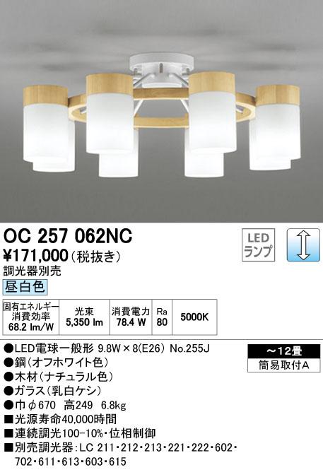 オーデリック ODELIC OC257062NC LEDシャンデリア【送料無料】