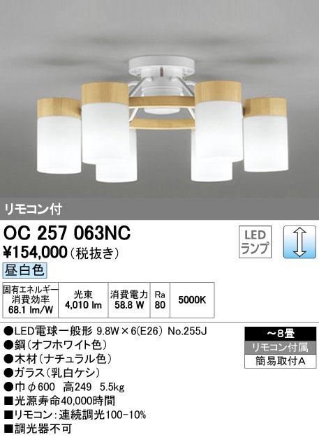 オーデリック ODELIC OC257063NC LEDシャンデリア【送料無料】