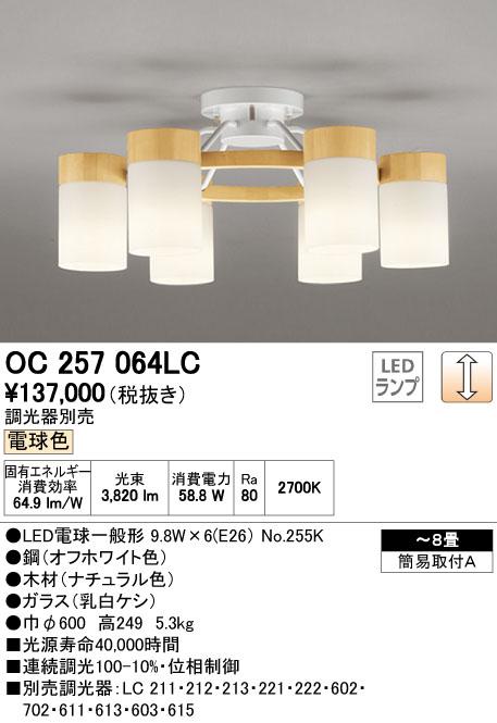 オーデリック(ODELIC) [OC257064LC] LEDシャンデリア【送料無料】