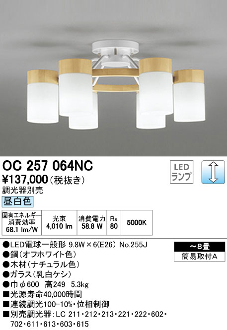 オーデリック(ODELIC) [OC257064NC] LEDシャンデリア【送料無料】