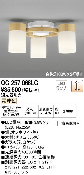 オーデリック ODELIC OC257066LC LEDシャンデリア【送料無料】