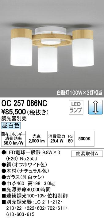 オーデリック(ODELIC) [OC257066NC] LEDシャンデリア【送料無料】