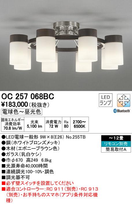 オーデリック ODELIC OC257068BC LEDシャンデリア【送料無料】