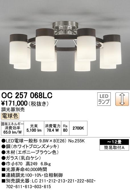 オーデリック ODELIC OC257068LC LEDシャンデリア【送料無料】