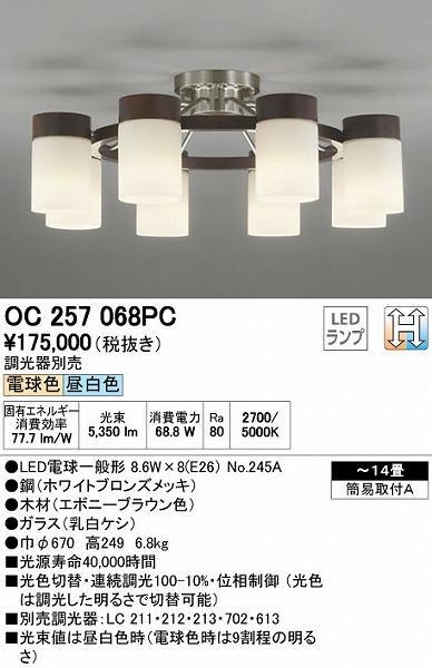 オーデリック ODELIC OC257068PC LEDシャンデリア【送料無料】