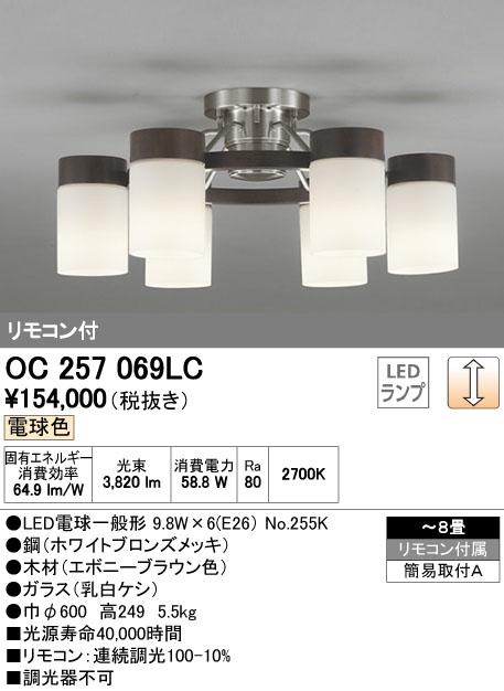 オーデリック(ODELIC) [OC257069LC] LEDシャンデリア【送料無料】