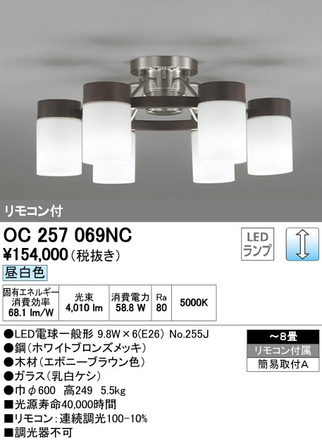 オーデリック(ODELIC) [OC257069NC] LEDシャンデリア【送料無料】