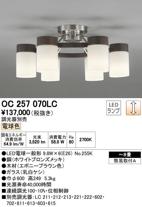オーデリック ODELIC OC257070LC LEDシャンデリア【送料無料】