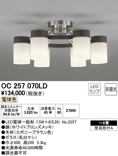 オーデリック ODELIC OC257070LD LEDシャンデリア【送料無料】