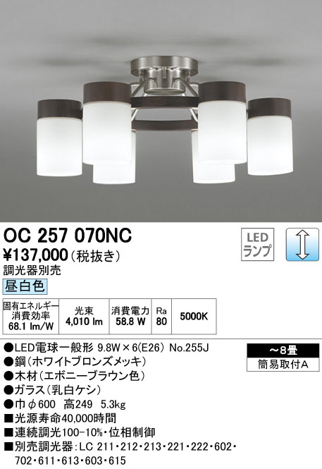 オーデリック(ODELIC) [OC257070NC] LEDシャンデリア【送料無料】