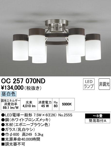 オーデリック ODELIC OC257070ND LEDシャンデリア【送料無料】