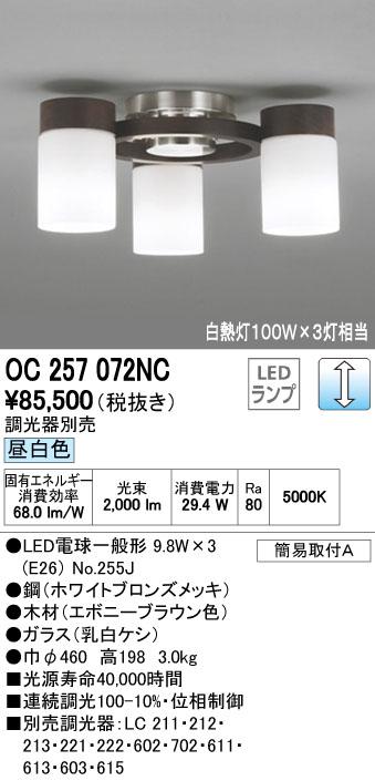 オーデリック(ODELIC) [OC257072NC] LEDシャンデリア【送料無料】