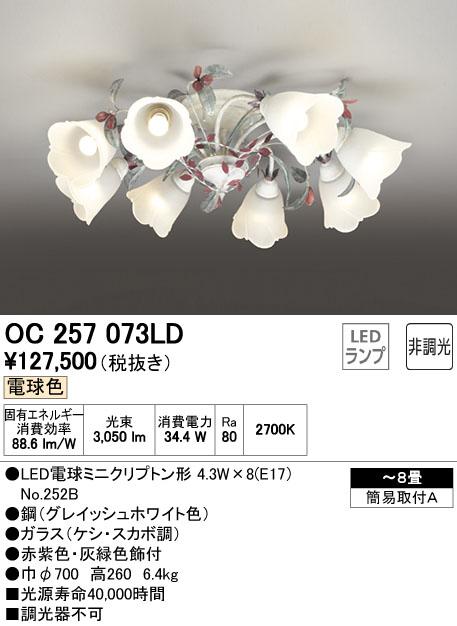 オーデリック(ODELIC) [OC257073LD] LEDシャンデリア【送料無料】
