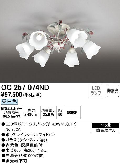 オーデリック(ODELIC) [OC257074ND] LEDシャンデリア【送料無料】