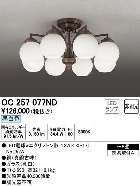 オーデリック ODELIC OC257077ND LEDシャンデリア【送料無料】