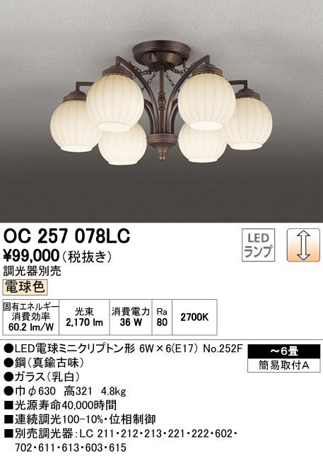 オーデリック(ODELIC) [OC257078LC] LEDシャンデリア【送料無料】