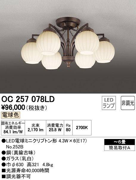 オーデリック(ODELIC) [OC257078LD] LEDシャンデリア【送料無料】