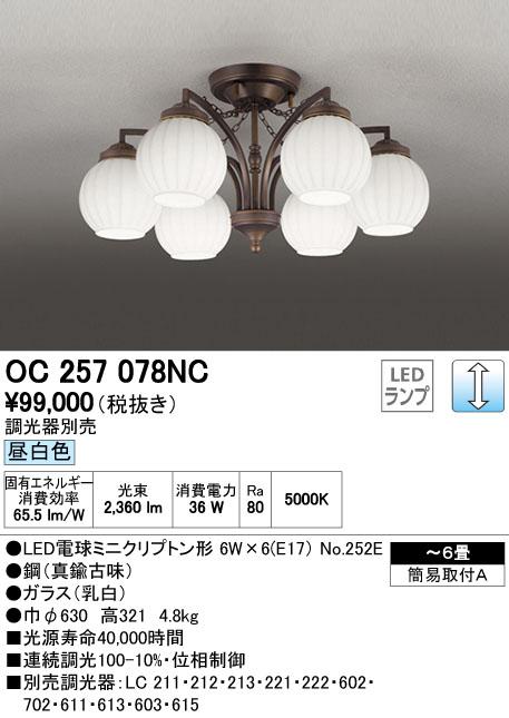 オーデリック(ODELIC) [OC257078NC] LEDシャンデリア【送料無料】
