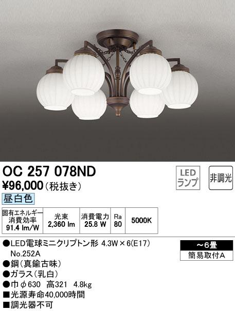 オーデリック(ODELIC) [OC257078ND] LEDシャンデリア【送料無料】