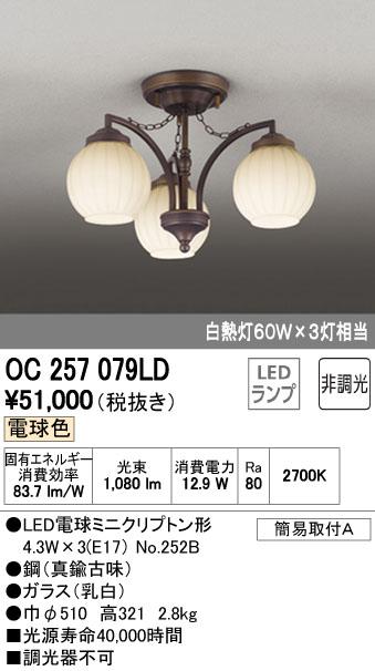 オーデリック ODELIC OC257079LD LEDシャンデリア【送料無料】