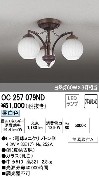 オーデリック ODELIC OC257079ND LEDシャンデリア【送料無料】