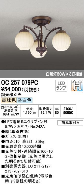 オーデリック ODELIC OC257079PC LEDシャンデリア【送料無料】