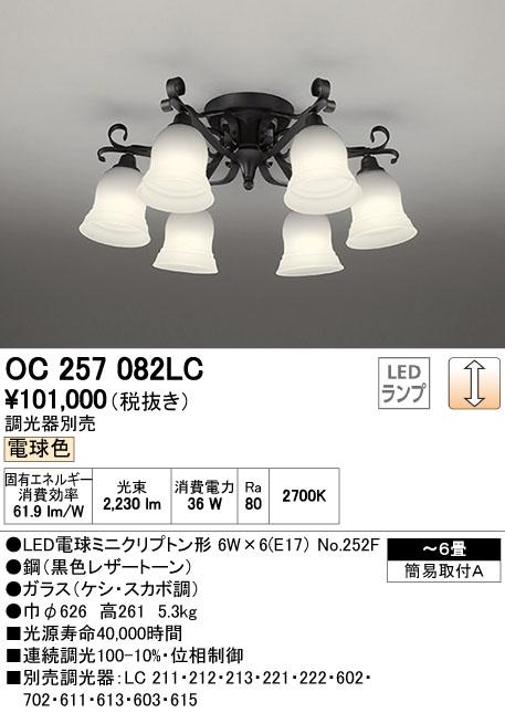 【超特価SALE開催!】 オーデリック(ODELIC) [OC257082LC] LEDシャンデリア【送料無料】, Occhio Graphic:f7012ad2 --- wedding-soramame.yutaka-na-jinsei.com