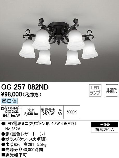 オーデリック(ODELIC) [OC257082ND] LEDシャンデリア【送料無料】