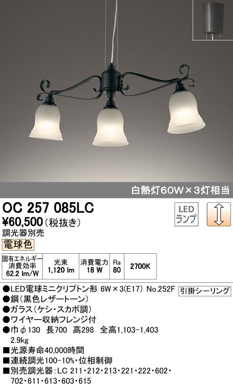 オーデリック(ODELIC) [OC257085LC] LEDシャンデリア【送料無料】