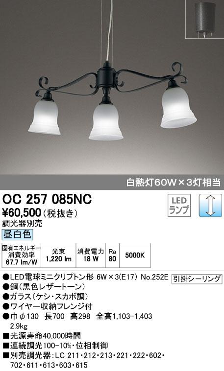 オーデリック(ODELIC) [OC257085NC] LEDシャンデリア【送料無料】