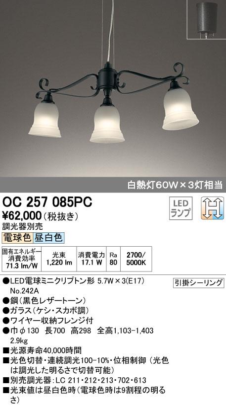 オーデリック(ODELIC) [OC257085PC] LEDシャンデリア【送料無料】