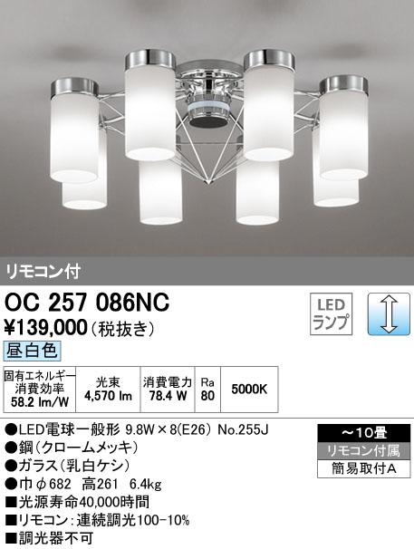 オーデリック(ODELIC) [OC257086NC] LEDシャンデリア【送料無料】