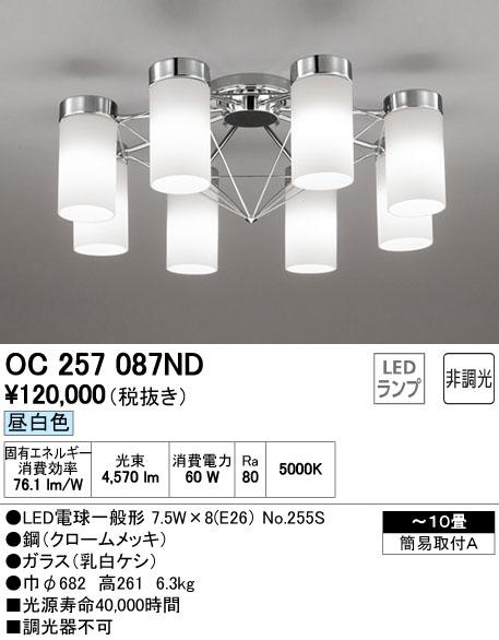 オーデリック(ODELIC) [OC257087ND] LEDシャンデリア【送料無料】