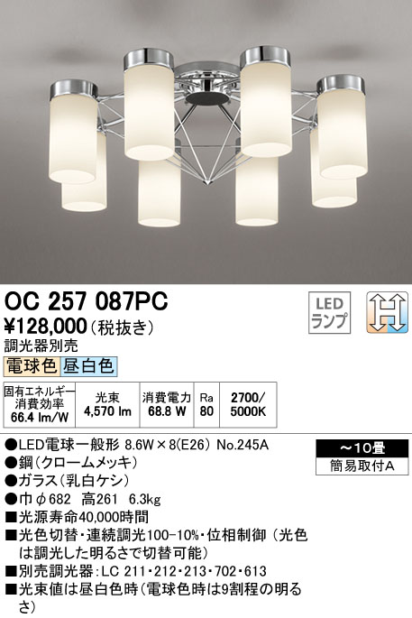 オーデリック(ODELIC) [OC257087PC] LEDシャンデリア【送料無料】