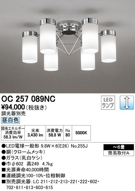 オーデリック(ODELIC) [OC257089NC] LEDシャンデリア【送料無料】
