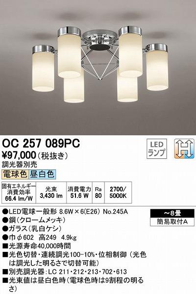 オーデリック(ODELIC) [OC257089PC] LEDシャンデリア【送料無料】