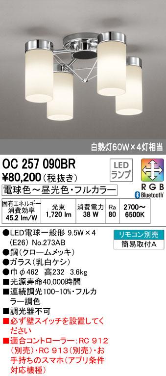 オーデリック(ODELIC) [OC257090BR] LED小型シャンデリア【送料無料】