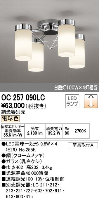 オーデリック(ODELIC) [OC257090LC] LED小型シャンデリア【送料無料】