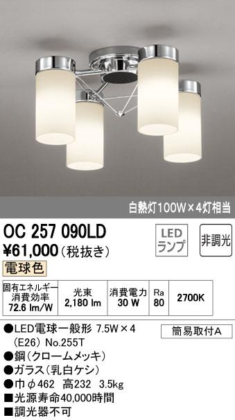 オーデリック(ODELIC) [OC257090LD] LED小型シャンデリア【送料無料】