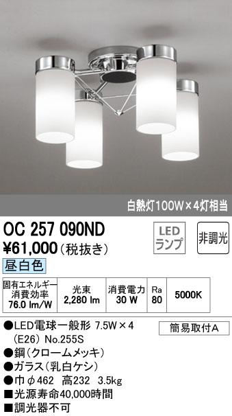 オーデリック(ODELIC) [OC257090ND] LED小型シャンデリア【送料無料】