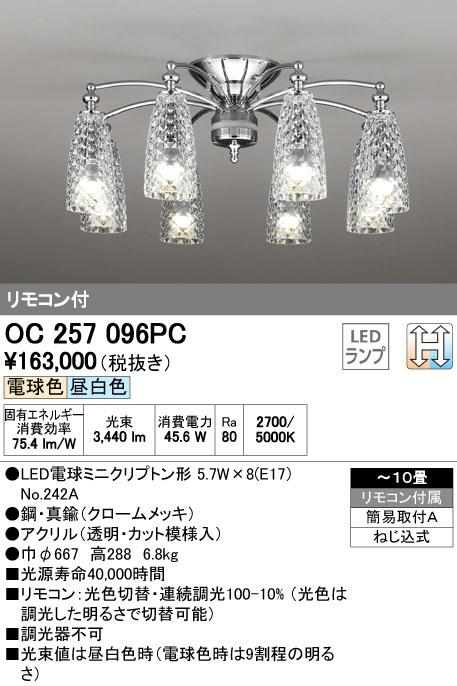 オーデリック(ODELIC) [OC257096PC] LEDシャンデリア【送料無料】