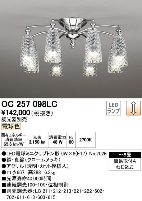 オーデリック(ODELIC) [OC257098LC] LEDシャンデリア【送料無料】