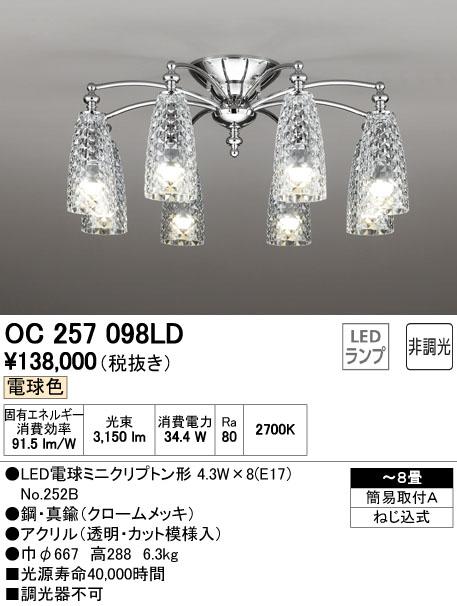 オーデリック ODELIC OC257098LD LEDシャンデリア【送料無料】