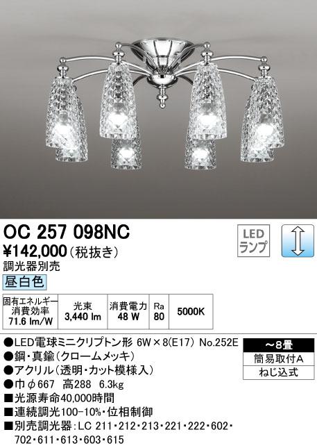 オーデリック(ODELIC) [OC257098NC] LEDシャンデリア【送料無料】