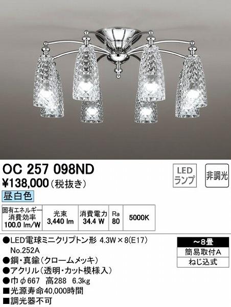 オーデリック(ODELIC) [OC257098ND] LEDシャンデリア【送料無料】