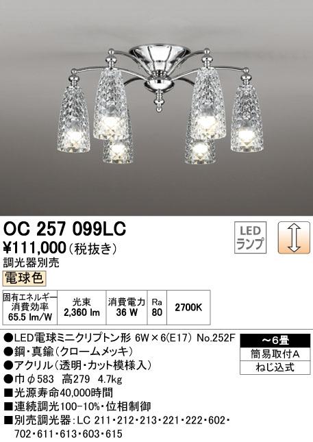 オーデリック(ODELIC) [OC257099LC] LEDシャンデリア【送料無料】
