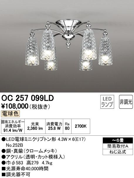 オーデリック(ODELIC) [OC257099LD] LEDシャンデリア【送料無料】